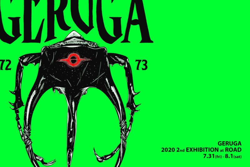 ゲルガ GERUGA 展示会 サンプル展示