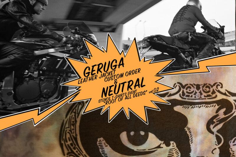 ゲルガ ニュートラル イベント GERUGA NEUTRAL EVENT